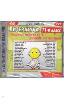 Литература. 11 класс. Краткий пересказ + лучшие сочинения (DVDmp3)