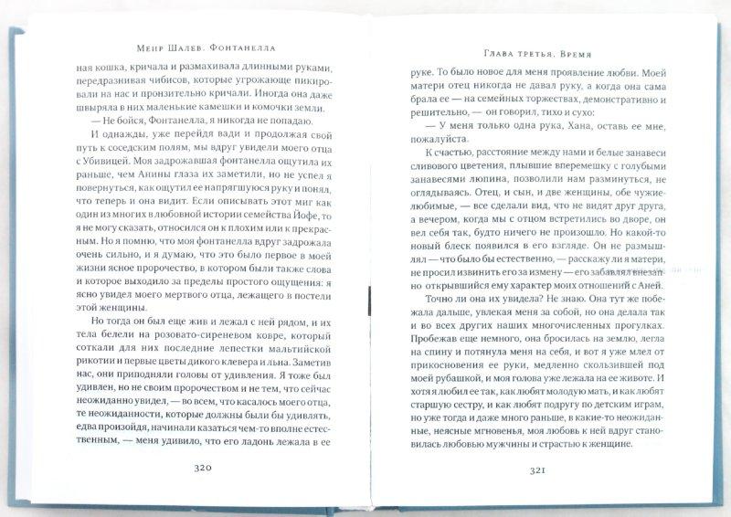 Иллюстрация 1 из 10 для Фонтанелла - Меир Шалев | Лабиринт - книги. Источник: Лабиринт
