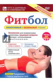 Фитбол. Эффективный и безопасный тренинг (DVD)