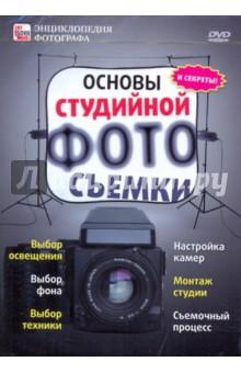 Основы студийной фотосъемки (DVD)