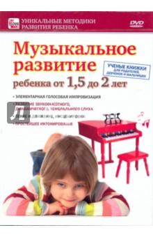 Музыкальное развитие ребенка от 1,5 до 2 лет (DVD)Для будущих мам и детей<br>Многочисленные исследования ученых всего мира, изучающих психологию, подтверждают, что психологические основы музыкального обучения закладываются с рождения и закрепляются уже к трехлетнему возрасту. Отсюда вывод: никак нельзя упускать время, надо развивать музыкальные способности ребенка от самого рождения, не забывая о общем развитии. Музыка оказывает благотворное влияние на развитие всех сфер личности ребенка: на формирование его умственных, физических, творческих способностей. Музыка, игра, пение, пляски создают положительные эмоции. А положительные эмоции - это внутреннее благополучие малыша, его душевное и физическое здоровье. Специально подобранный материал дает серьезную основу для занятий.<br>В программу по раннему комплексному музыкальному развитию входят:<br>- Простейшее интонирование (голоса животных, звуки природы, забавные слоги). <br>- Развитие звуковысотного, динамического, тембрального слуха. <br>- Пение и движение, инсценировки. <br>- Элементарная голосовая импровизация.<br>ЗВУК: DOLBY DIGITAL 2.0 RUS<br>ИЗОБРАЖЕНИЕ: ФОРМАТ 4:3 PAL COLOR<br>ПРОДОЛЖИТЕЛЬНОСТЬ: 00:53:15<br>Режиссер: Игорь Пелинский.<br>Редактор: Наталья Пелинская.<br>Оператор: Кирилл Третьяков.<br>Монтаж: Владимир Ижендеев.<br>