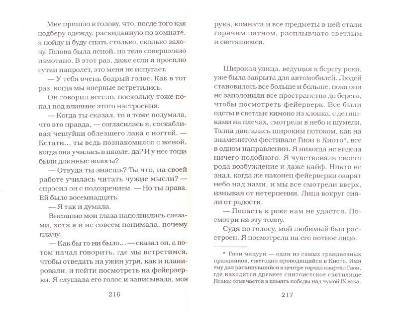 Иллюстрация 1 из 10 для Спящая - Банана Ёсимото | Лабиринт - книги. Источник: Лабиринт