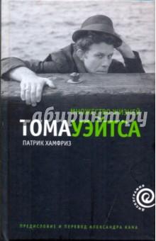Множество жизней Тома Уэйтса