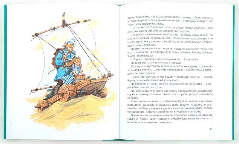 Иллюстрация 1 из 14 для Урфин Джюс и его деревянные солдаты - Александр Волков | Лабиринт - книги. Источник: Лабиринт
