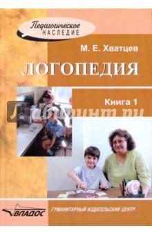 Логопедия. Книга для преподавателей и студентов высших педагогических учебных заведений. Книга 1