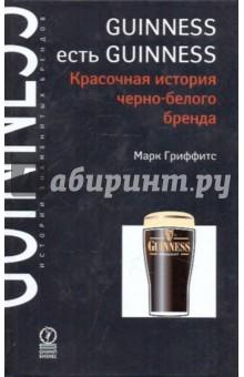 Guinness ���� Guinness. ��������� ������� �����-������ ������