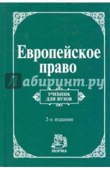 скачать европейское право учебник