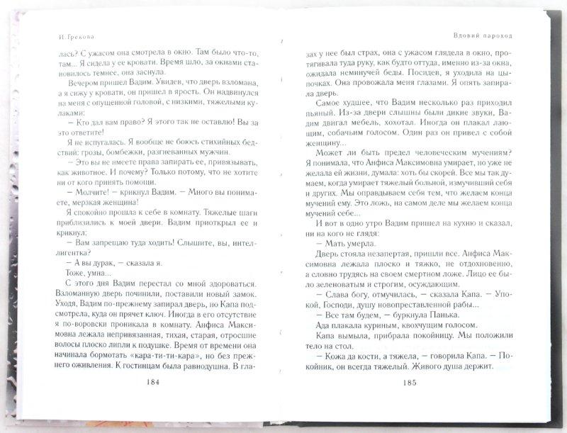 Иллюстрация 1 из 10 для Такая жизнь - И. Грекова | Лабиринт - книги. Источник: Лабиринт