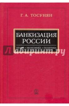Банкизация России: Право, экономика, политика