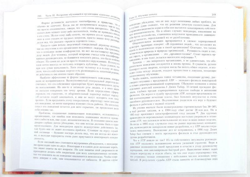 Иллюстрация 1 из 38 для Пятая дисциплина. Искусство и практика - Питер Сенге | Лабиринт - книги. Источник: Лабиринт