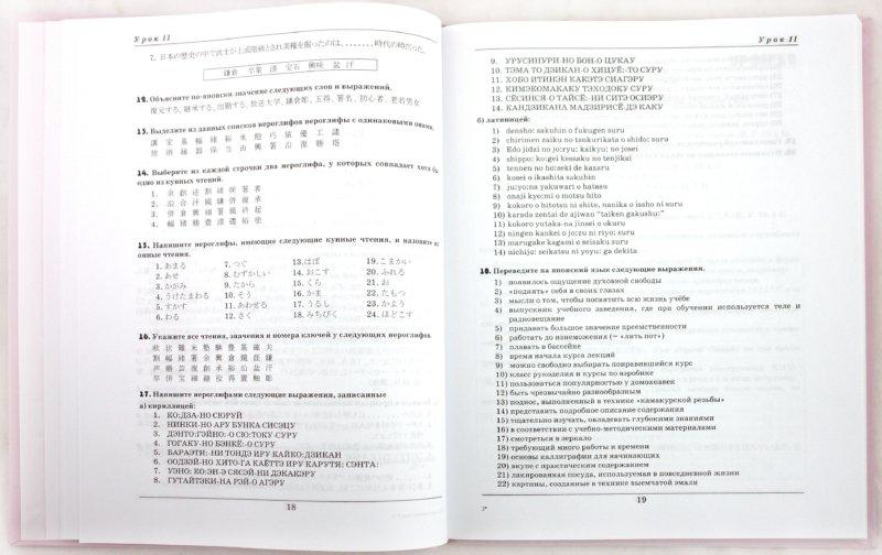 Иллюстрация 1 из 16 для Учебник японского языка для продолжающих. Часть 2 - Бессонова, Нечаева, Корчагина, Кудряшова   Лабиринт - книги. Источник: Лабиринт
