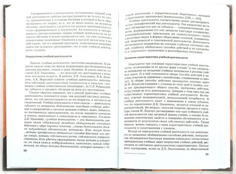 Иллюстрация 1 из 9 для Педагогическая психология. Учебник - Ирина Зимняя | Лабиринт - книги. Источник: Лабиринт