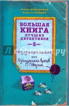 Кащеев Кирилл, Волынская Илона Шоу одинокого скелета. Одиннадцать врагов IT-сыщика