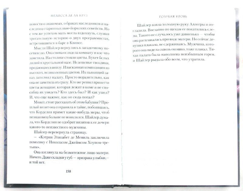 Иллюстрация 1 из 20 для Голубая кровь - Де Ла Круз Мелисса   Лабиринт - книги. Источник: Лабиринт