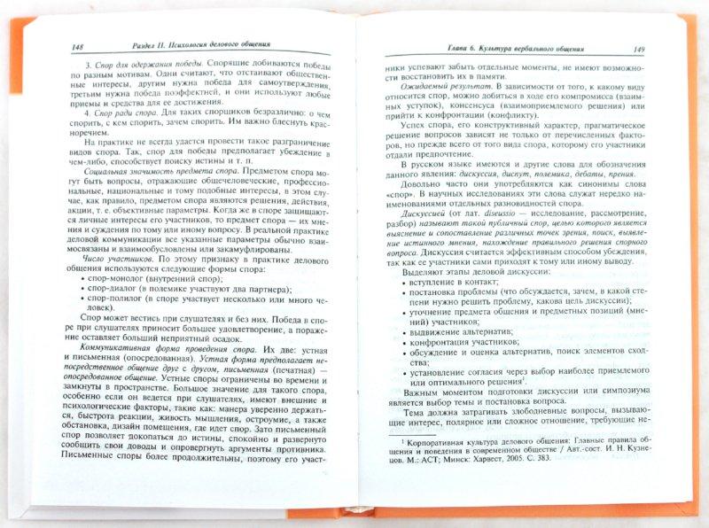 книги Профессиональная этика и психология делового общения - Канке, Кошевая. из 1 для.  1. Иллюстрация.