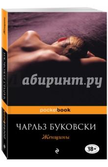 Книга невинная настя читать онлайн