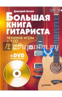 Большая книга гитариста. Техника игры + 100 хитовых песен (+DVD)