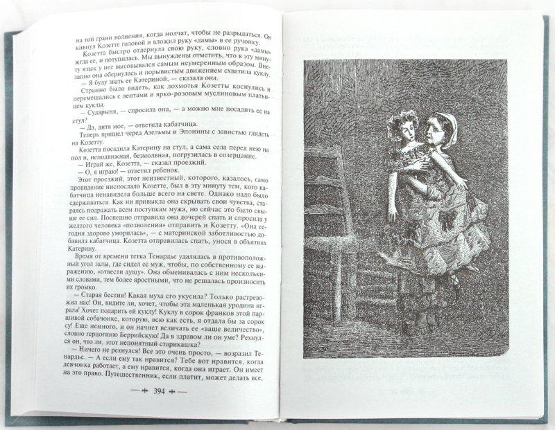 Иллюстрация 1 из 24 для Отверженные. В 2-х томах. Том 1 - Виктор Гюго   Лабиринт - книги. Источник: Лабиринт