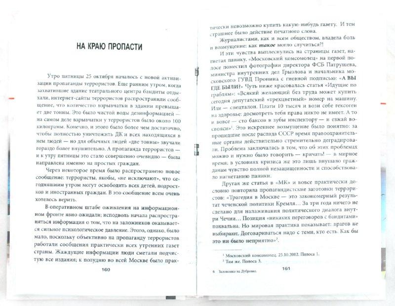 Иллюстрация 1 из 31 для Заложники на Дубровке, или секретные операции западных спецслужб - Александр Дюков | Лабиринт - книги. Источник: Лабиринт