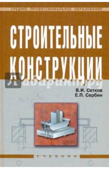 Строительные конструкции. Расчет и проектирование. Учебник.