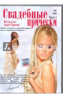 Свадебные прически. Часть 1. Мастер-класс Андрея Тарасова (DVD)