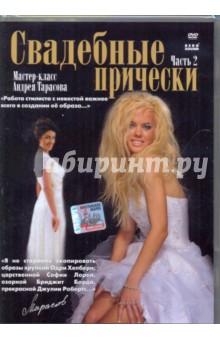 Свадебные прически. Часть 2. Мастер-класс Андрея Тарасова (DVD)