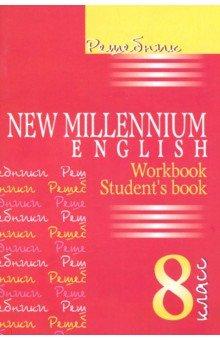 Решебник workbook new millennium english 8 класс