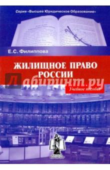 Жилищное право России. Учебное пособие