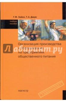 Книгу Экономика Общественного Питания