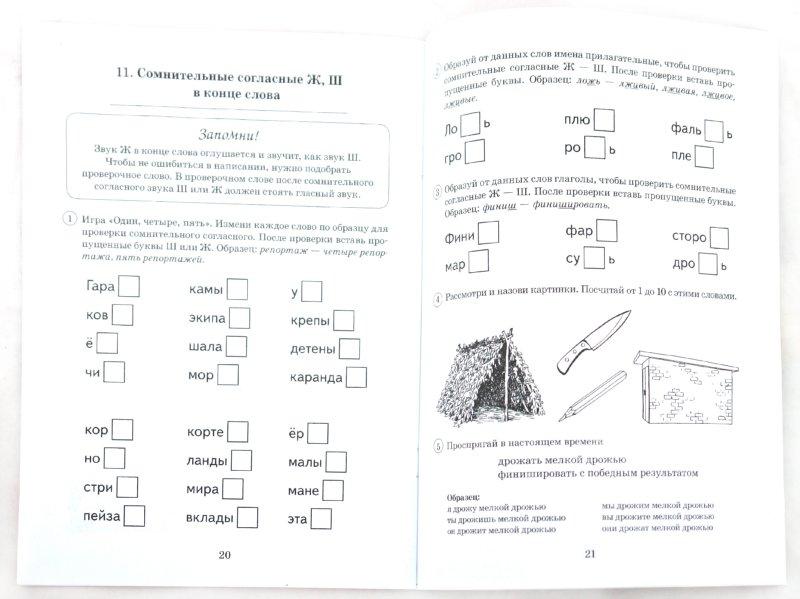Источник: Лабиринт. книги Парные звонкие-глухие согласные Ж-Ш.  Альбом графических, фонематических упражнений для...