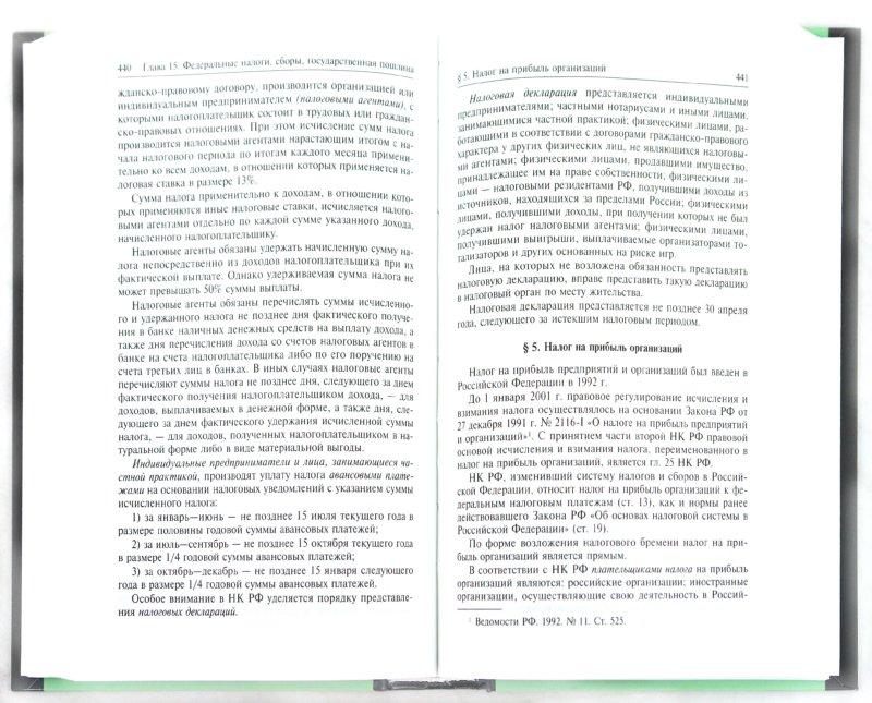 Иллюстрация 1 из 13 для Финансовое право. 4-е изд., перераб. и доп. - Крохина, Писарева, Покачалова   Лабиринт - книги. Источник: Лабиринт