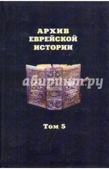 Архив еврейской истории. Том 5