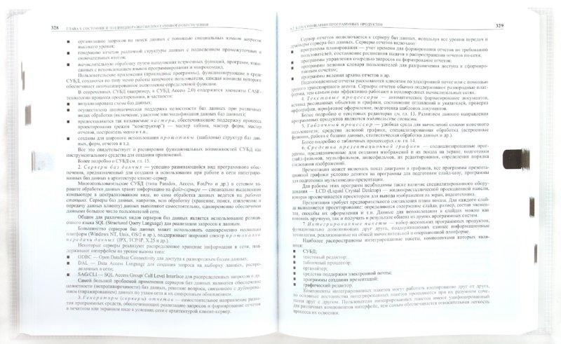 Книга информатика гаврилов