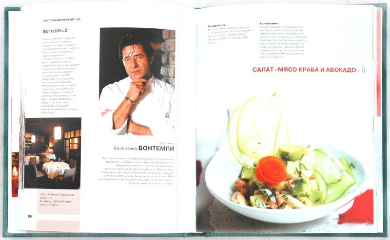 Иллюстрация 1 из 7 для Гастрономический гид. 100 Блюд шеф-поваров Москвы | Лабиринт - книги. Источник: Лабиринт