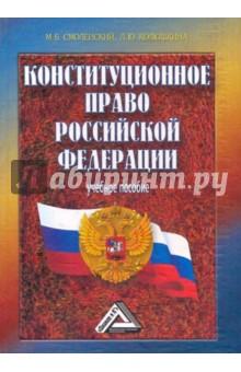 Конституционное право РФ. Учебное пособие