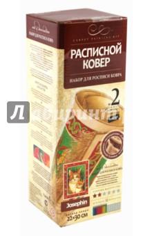 """Расписной ковер """"Рыжие киски"""" (797052)"""