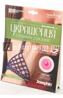 """Набор №2 """"Восточная ночь"""" (924012) Фантазер"""