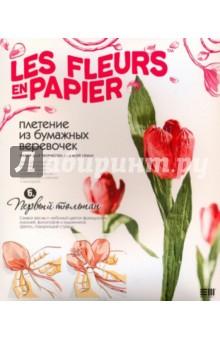 """Набор №6 """"Первый тюльпан"""" (957006)"""
