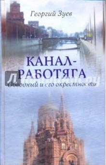 Зуев Георгий Иванович Канал-работяга. Обводный и его окрестности