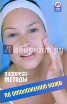 Свитковская Людмила Экспресс-методы по омоложению кожи