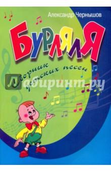 БурлялЯ: сборник детских песен