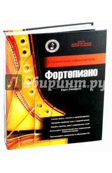 Фортепиано: справочник-самоучитель (+CD)