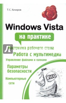 Windows Vista �� ��������