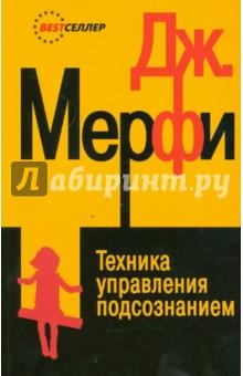 Мерфи Джозеф Техника управления подсознанием