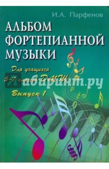 Альбом фортепианной музыки: для учащихся 5-7 классов ДМШ. Выпуск 1