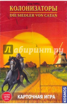 Тойбер Клаус Колонизаторы (4052)