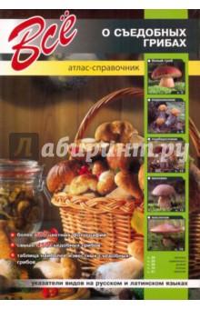 Все о съедобных грибах