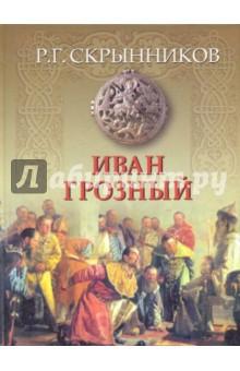 Скрынников Руслан Григорьевич Иван Грозный