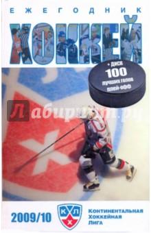 Мозговой Владимир Иванович Хоккей 2009/10. Спорт в деталях +CD