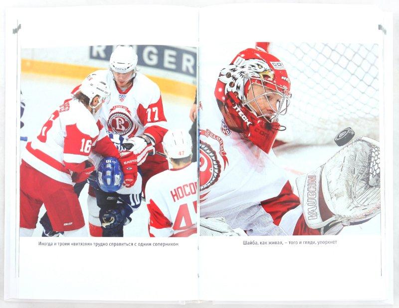 Иллюстрация 1 из 16 для Хоккей 2009/10. Спорт в деталях +CD - Владимир Мозговой | Лабиринт - книги. Источник: Лабиринт